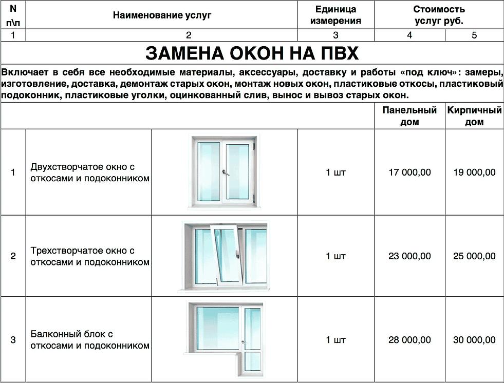 окна1.png