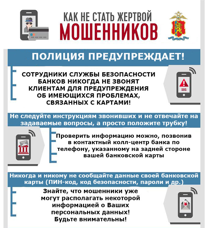 Памятка Мошенничество-Банки.jpg