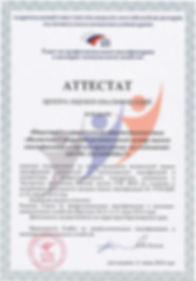 сертификат-ЦОК.jpg