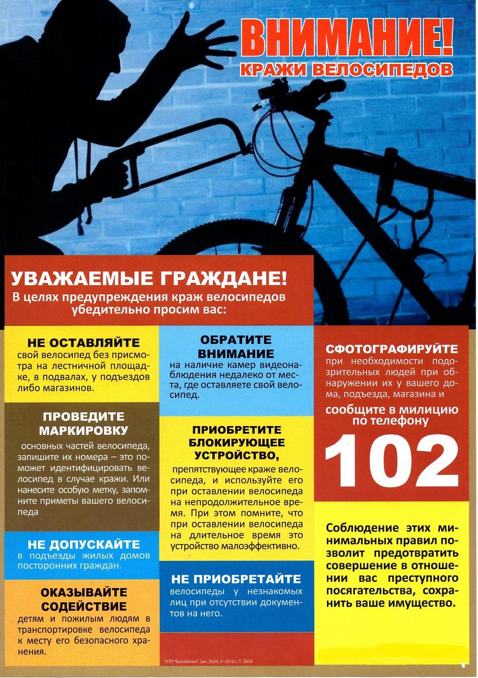 Велосипед1.jpg