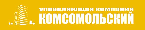 Комсомольский.png