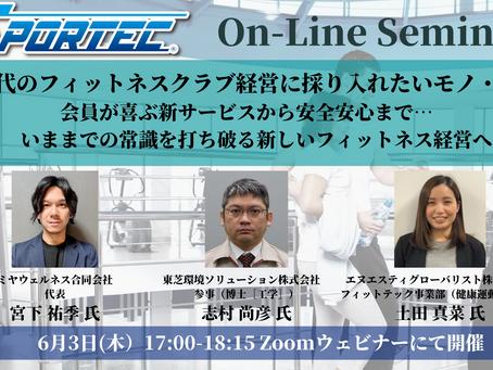 【開催終了】2021.6.3「SPORTECオンラインセミナー」