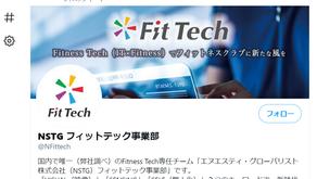【SPORTEC2021 in Nagoya 開幕!】Twitterアカウントにて情報発信中です