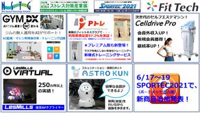 2021年6月、東京・名古屋2つの展示会に出展します