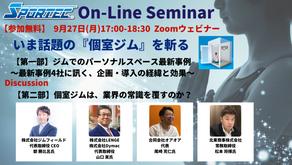 【大盛況で開催終了】9月27日(月)「SPORTEC On-Line Seminar」開催!