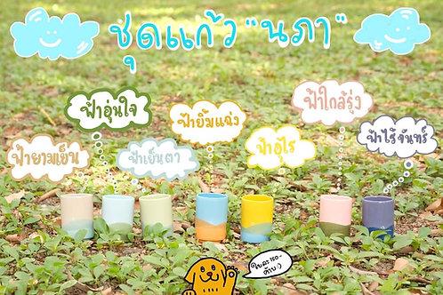แก้วเซรามิค ชุด 'นภา' by school coffee
