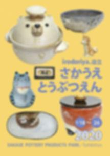 sakaue0118_26.jpg