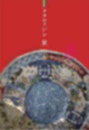 中村仁さん展.jpg