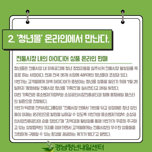 2020 7월 1주차 청년뉴스_3.png
