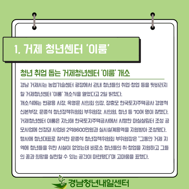 2020 7월 2주차 청년뉴스_2.png