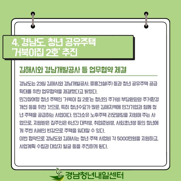 2020 7월 1주차 청년뉴스_5.png