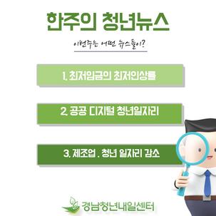 2020 7월 3주차 청년뉴스_1.png