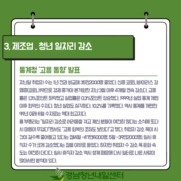 2020 7월 3주차 청년뉴스_4.png