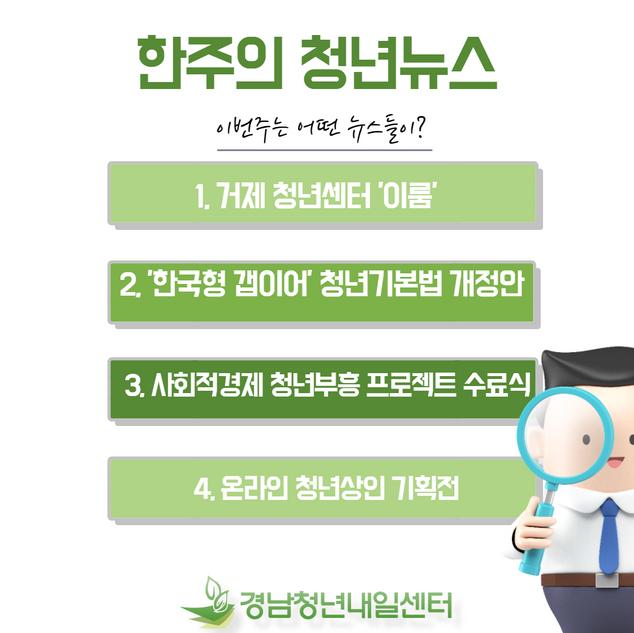 2020 7월 2주차 청년뉴스_1.png