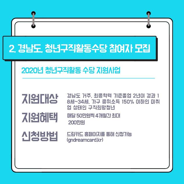 2020 3월 4주 청년뉴스카드_3.jpg