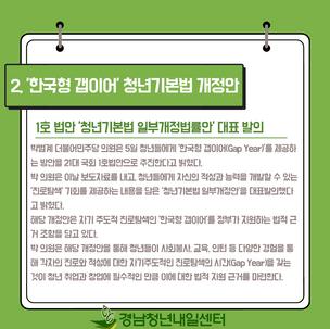 2020 7월 2주차 청년뉴스_3.png