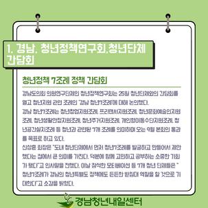 2020 7월 1주차 청년뉴스_2.png