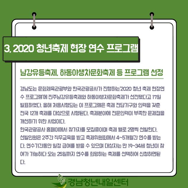2020 6월 4주차 청년뉴스_4.png