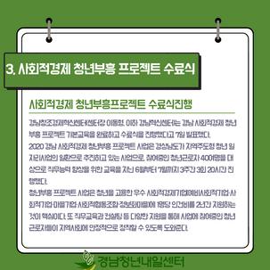 2020 7월 2주차 청년뉴스_4.png