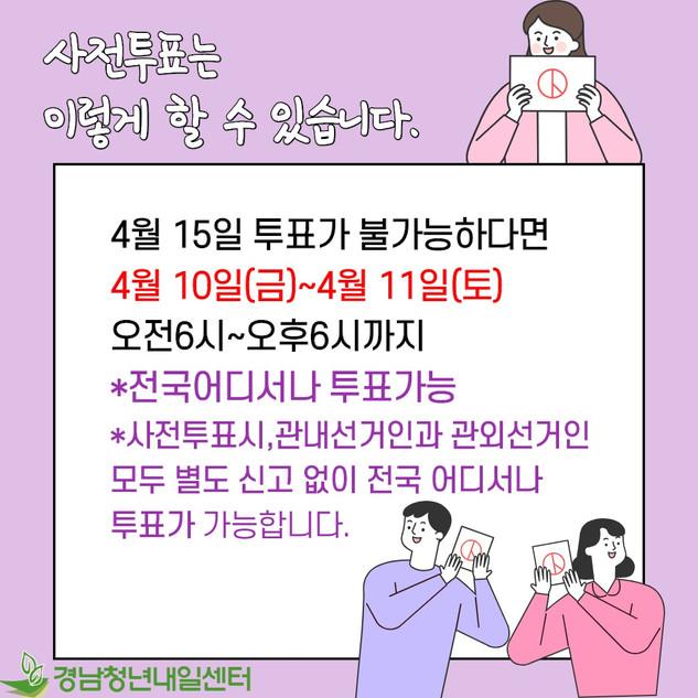 우리동네 정당정책 알아보기_9.jpg