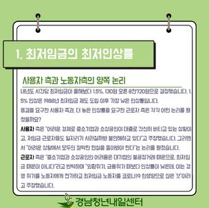 2020 7월 3주차 청년뉴스_2.png