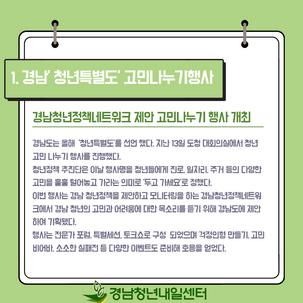 2020 6월 4주차 청년뉴스_2.png