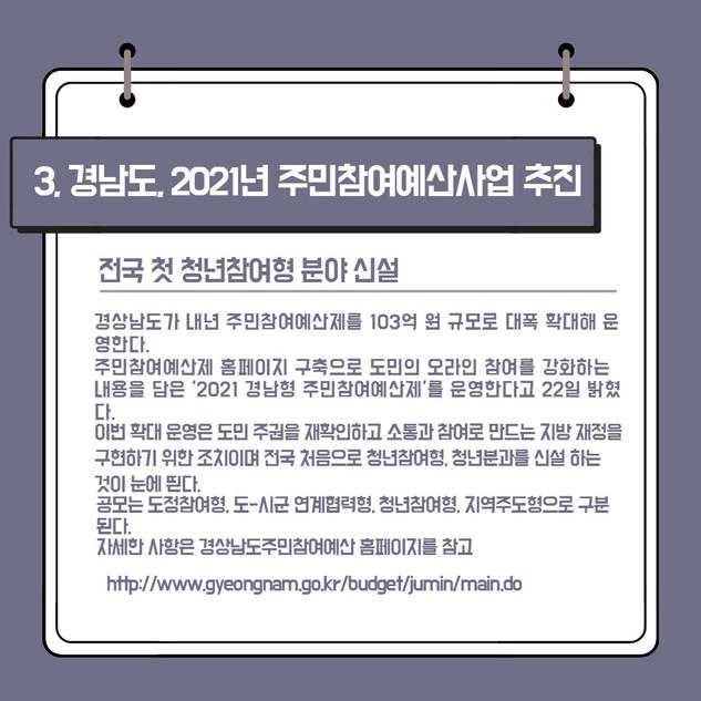2020 3월 4주 청년뉴스카드_4.jpg