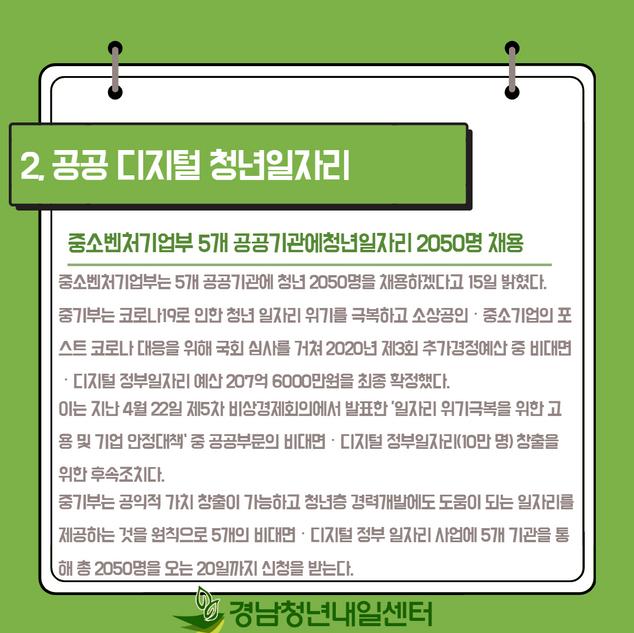 2020 7월 3주차 청년뉴스_3.png