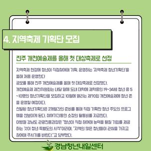 2020 6월 4주차 청년뉴스_5.png