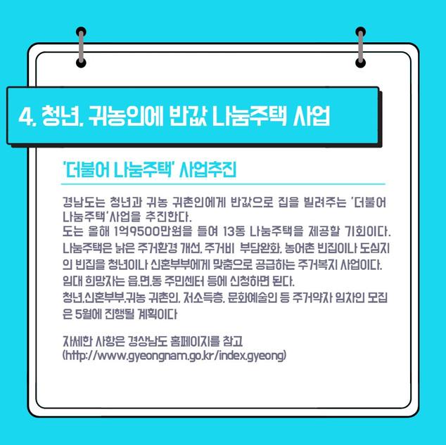 2020 3월 4주 청년뉴스카드_5.jpg