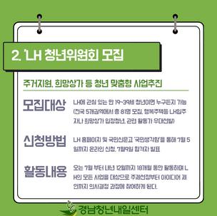 2020 6월 4주차 청년뉴스_3.png