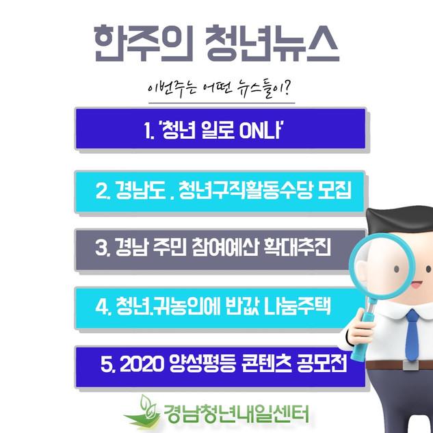 2020 3월 4주 청년뉴스카드_1.jpg