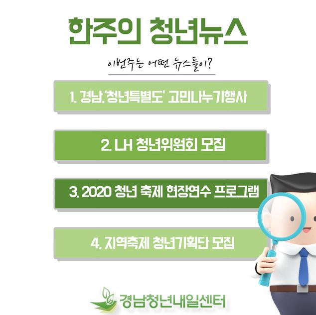 2020 6월 4주차 청년뉴스_1.png
