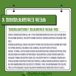 2020 7월 1주차 청년뉴스_4.png