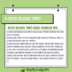 2020 7월 2주차 청년뉴스_5.png