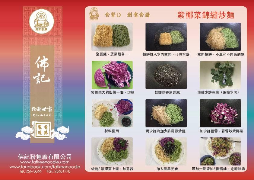 紫椰菜錦鏽炒麵