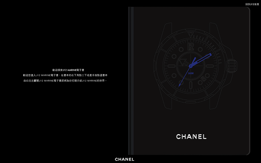 CHANEL 電子書