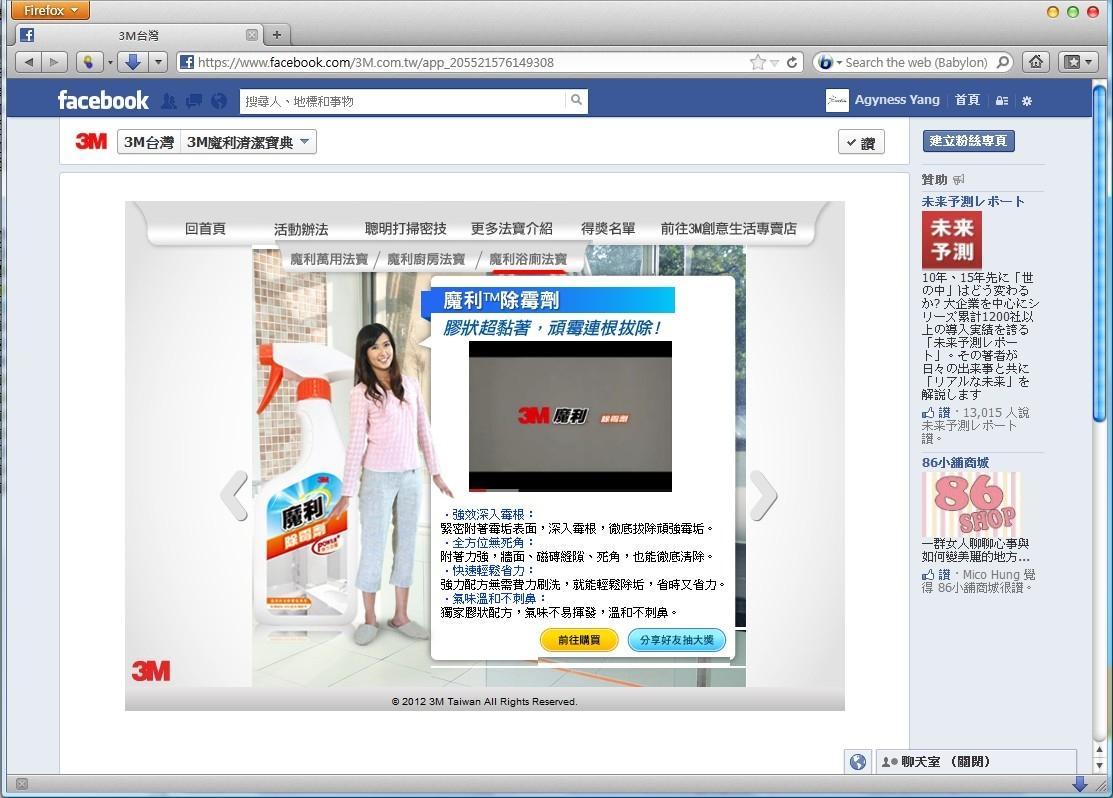 3M 活動網站