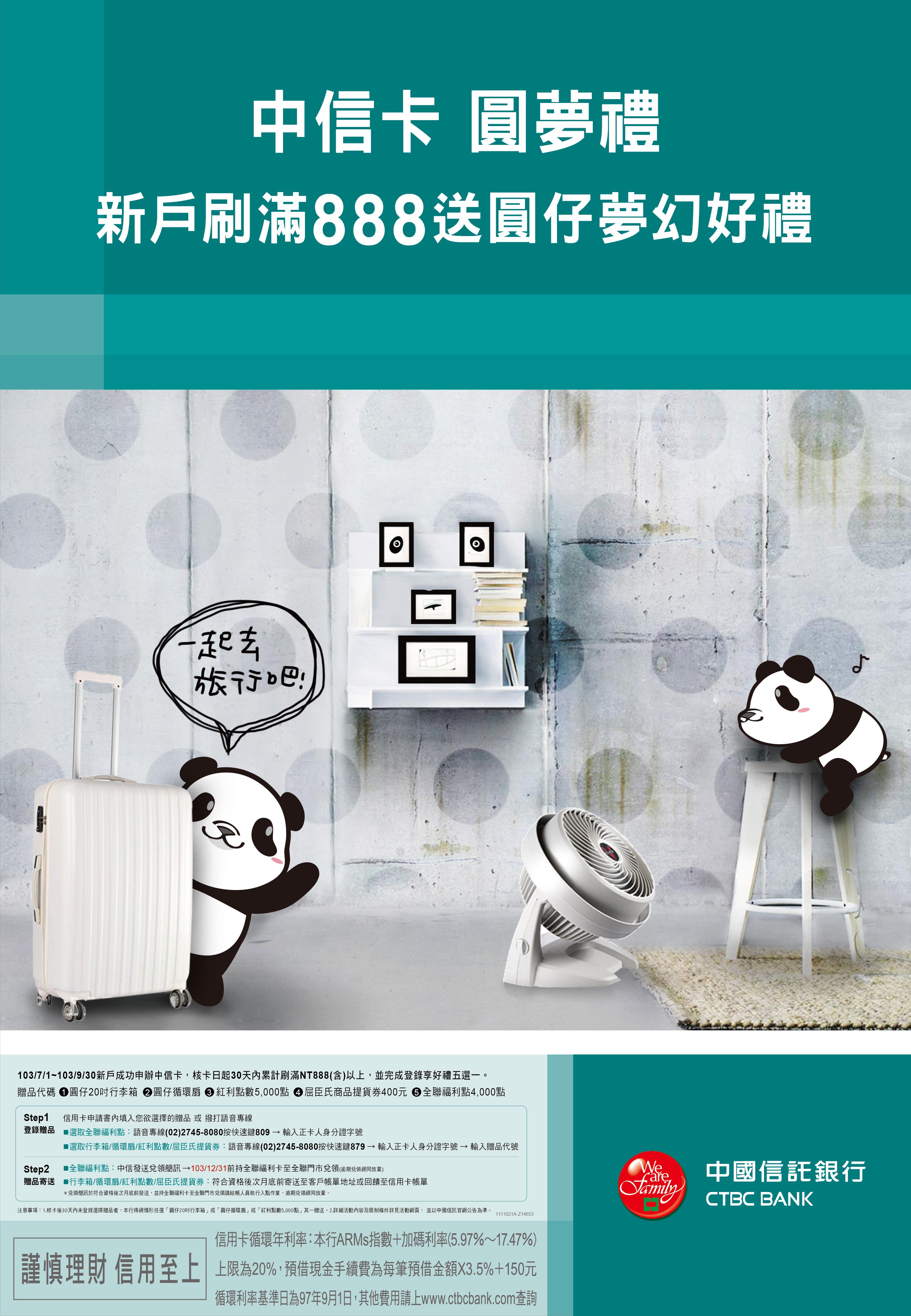 中國信託海報