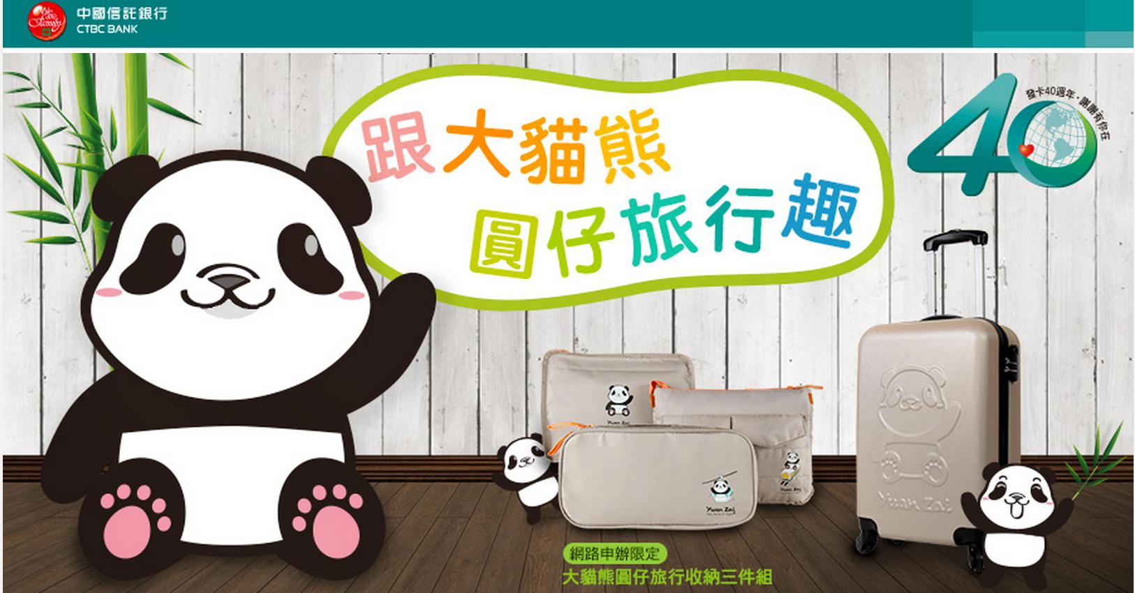 中國信託跟大貓熊圓仔旅行趣