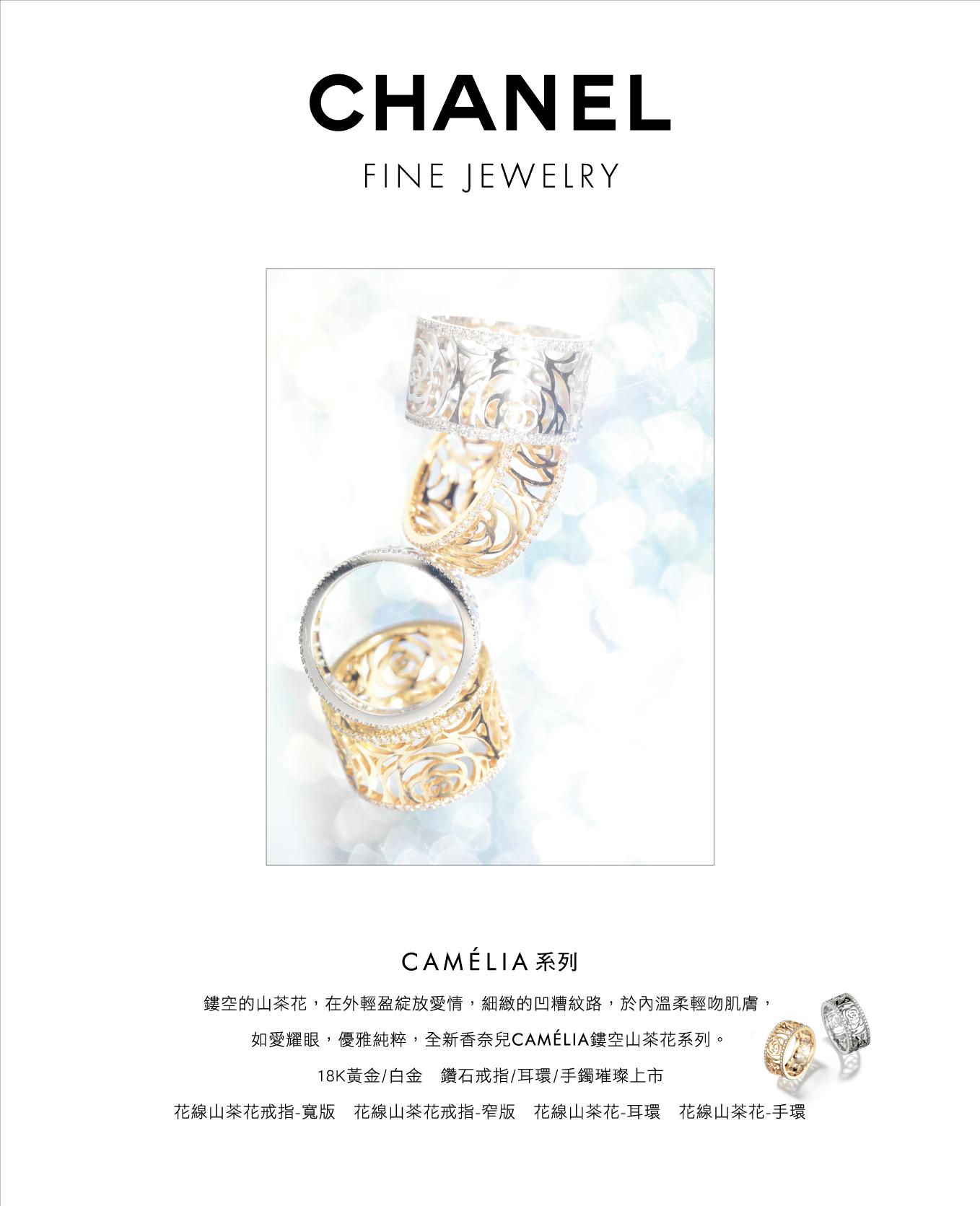 Chanel Breeze Camelia Dm