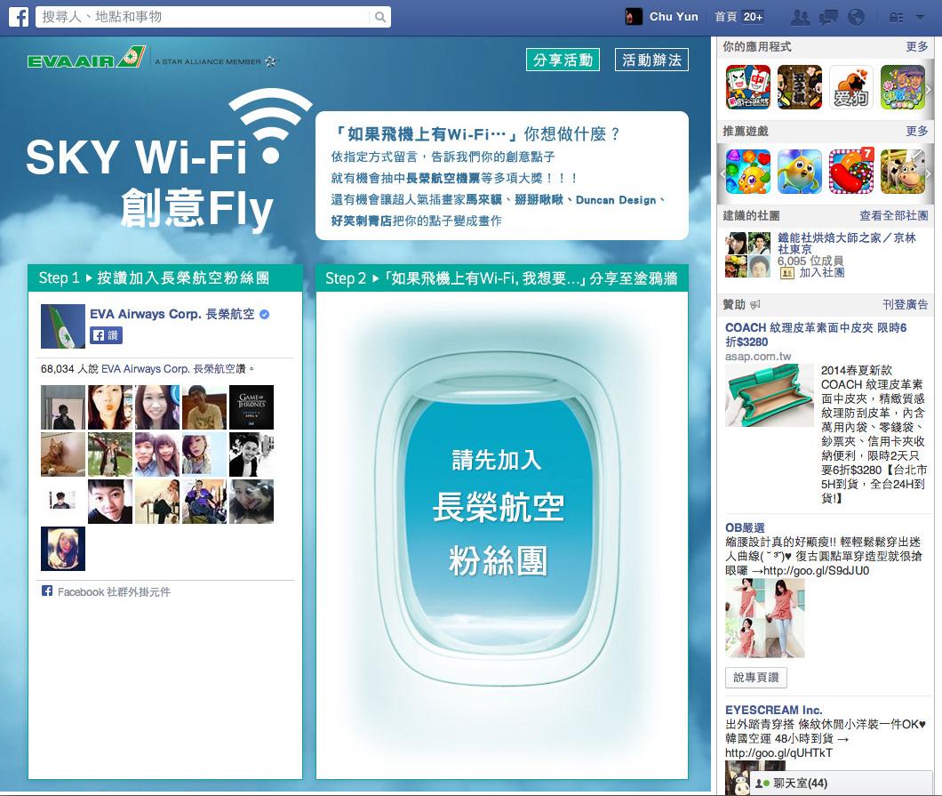 長榮航空 活動網站