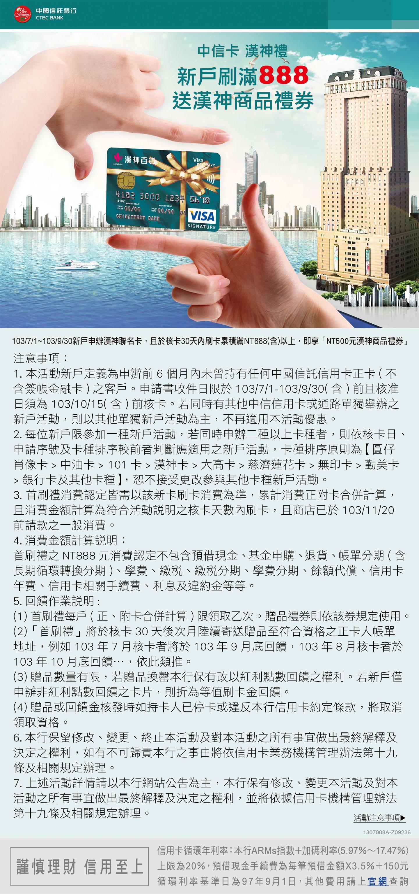 中國信託 漢神EDM