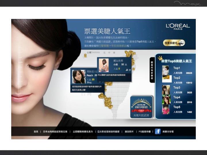 LOREAL 活動網站