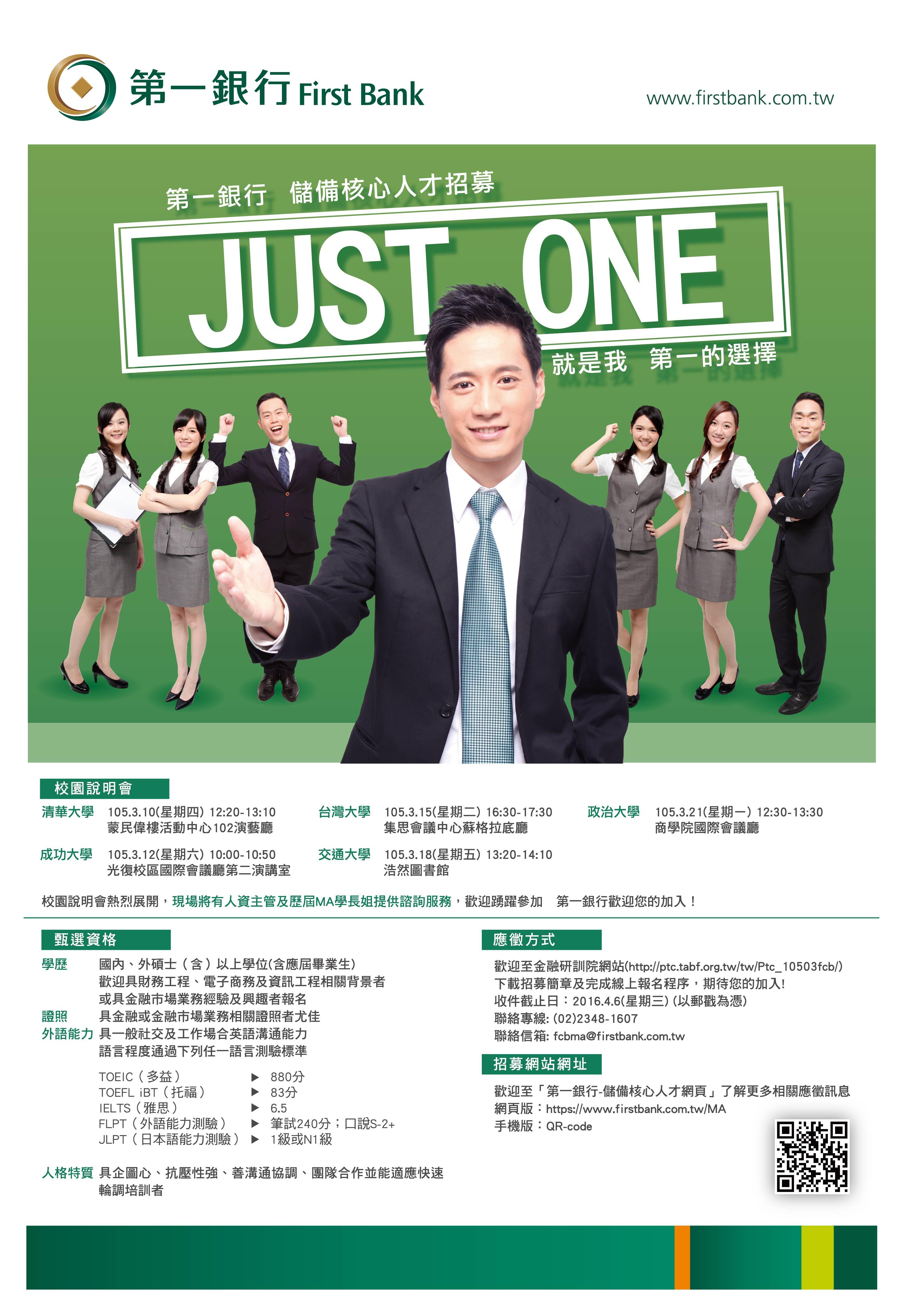 2016第一銀行校園徵才海報