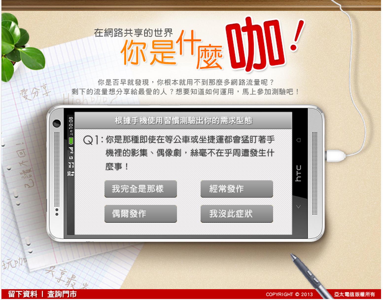 亞太電信官方網站