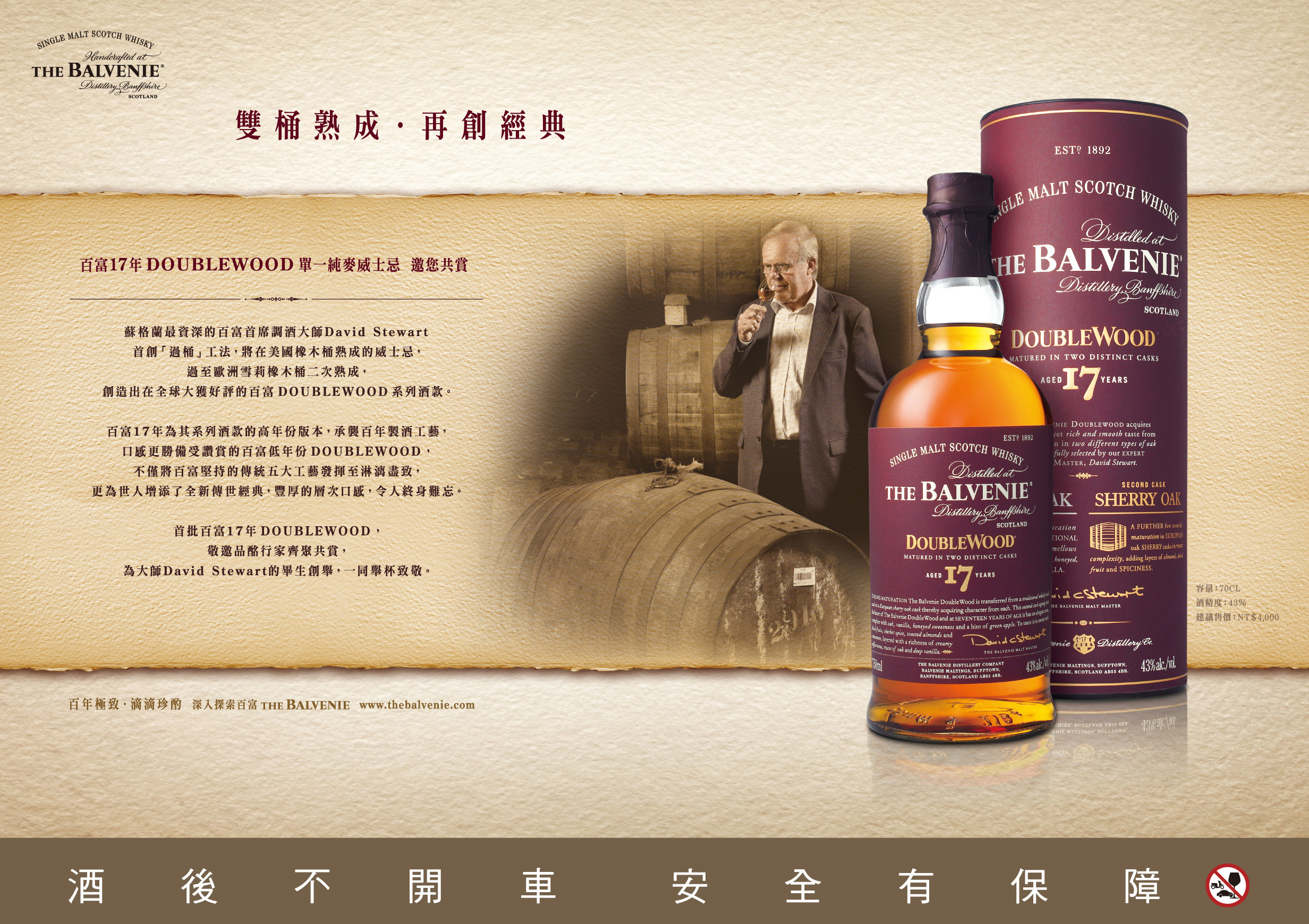 Whisky Magazine 媒體