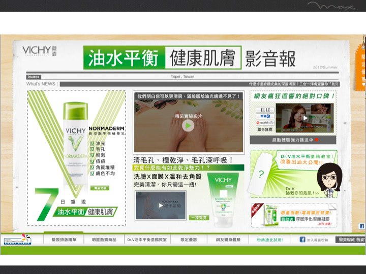 薇姿 油水平衡 健康肌膚 影音報 活動網站
