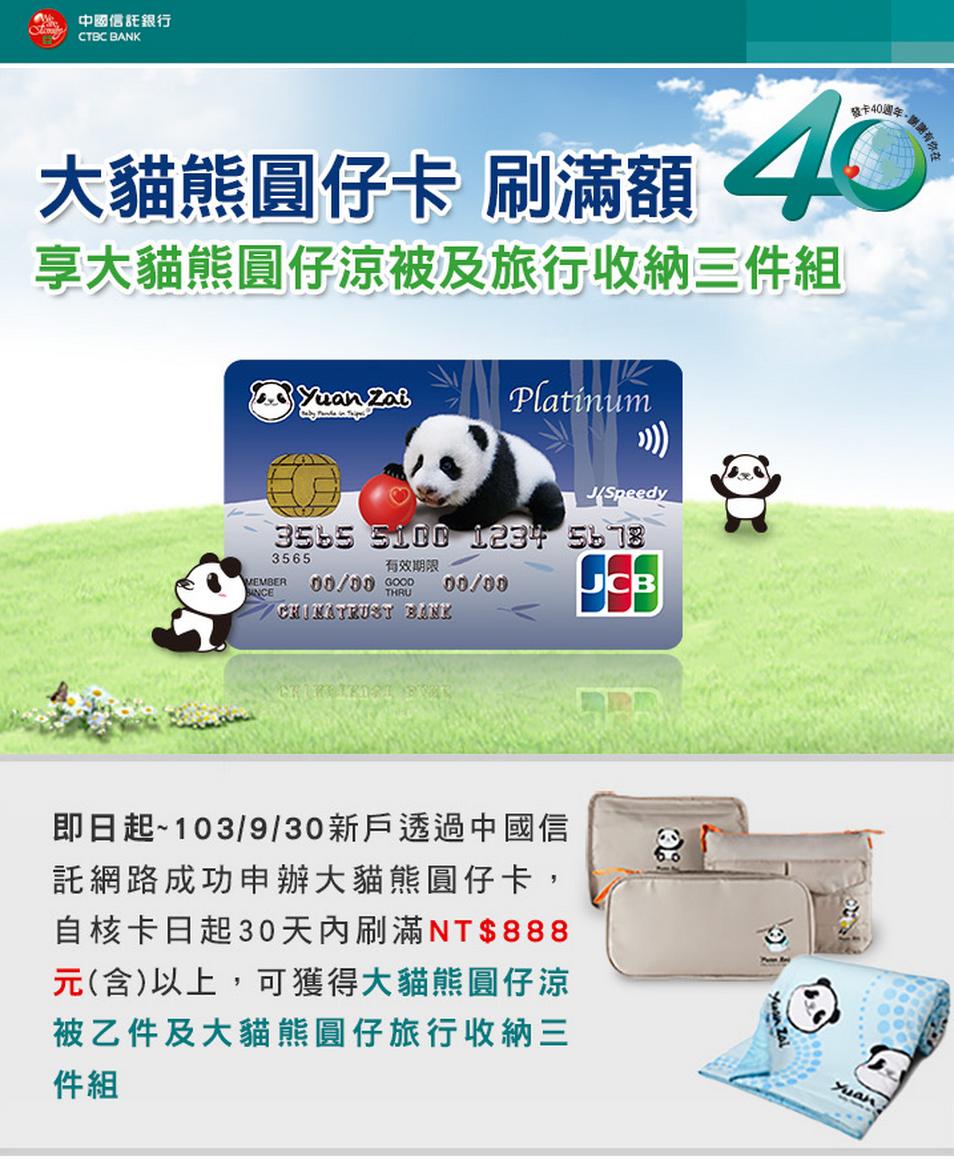 中國信託 大貓熊圓仔卡限量上市