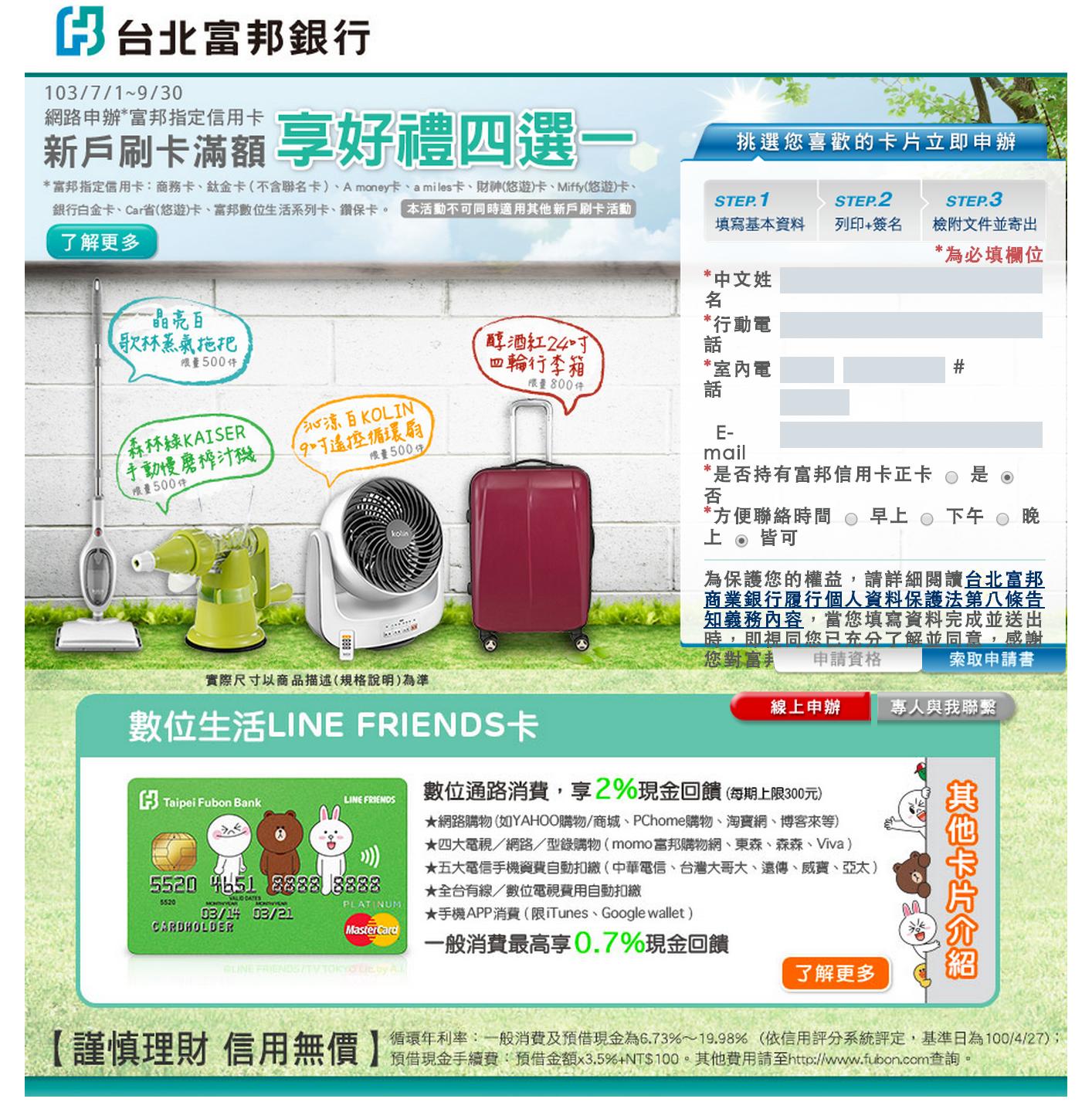 台北富邦銀行線上申辦EDM